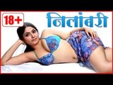 Neelambari Hindi Full Movie | Hot Movie | Hindi Full Movie 2013