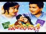 Full Kannada Movie 1968 | Manku Dinne | Balakrishna, Narasimha Raju, Kalyan Kumar, Udaya Chandrika