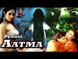 PYASI ATMA   Full HD Hindi Movie 2017   Surekha, Rajesh Puri, Baahamgaay   HORROR Movie