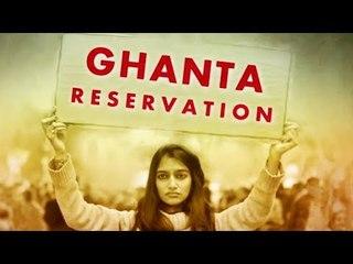 GHANTA RESERVATION | Award Winning Short Movie