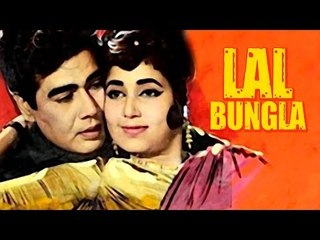 LAL BUNGLA Full Hindi Movie 1966 I Sujit Kumar I Prithviraj Kapoor I Sheikh Mukhtar