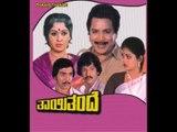 Full Kannada Movie 1985 | Thai Thande | Kalyan Kumar, Sampath Kumar, B Saroja Devi.
