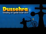 Dussehra - Victory of Good over Evil | Artha | Dussehra 2016 | Vijayadashami 2016 | Hindu Festivals