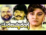 Marana Mrudanga Full Kannada Movie | Superhit Kannada Movies | Malashree Kannada Movies Full