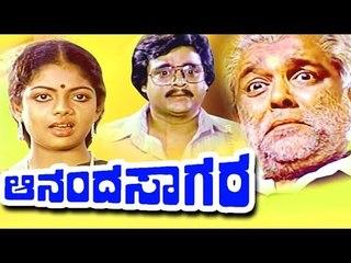 Kannada Superhit Movie - AnandaSagara | Kannada HD Movies Full | Kannada Movies Online 2017