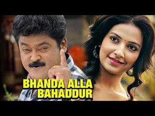 Banda Alla Bahaddur Kannada Movie