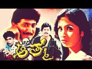 Kannada NEW Full Movie Aathma | Kannada Movies Online | Latest Kannada Movie