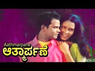 Aathmarpane FULL Kannada Movie| Latest Kannada Movies Online