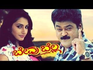 Jaggesh New Kannada Movies - Bevu Bella | Ragini Diwedi | New Kannada Release Movie | Upload 2017