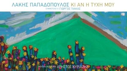 Lakis Papadopoulos - Ki An I Tihi Mou