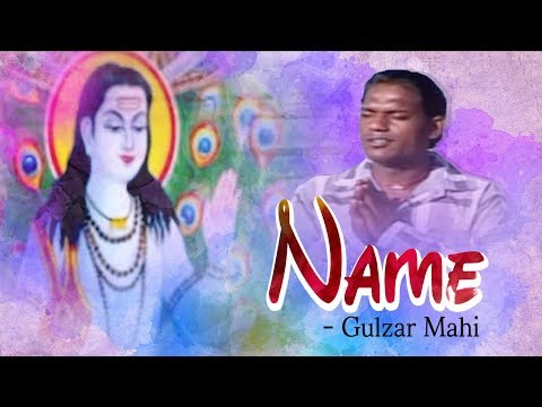 Name Punjabi Songs   Gulzar Mahi   Latest Punjabi Songs 2018   Punjabi Devotional Songs