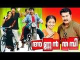 Annan Thambi 2008 Malayalam Full Movie | Mammootty | Lakshmi Rai | #Malayalam Action Movies Online