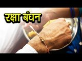 Raksha Bandhan 2017   रक्षा बंधन   अर्था । Raksha Bandhan Video   आध्यात्मिक विचार
