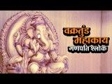 वक्रतुंड महाकाय - गणपति श्लोक | Vakratunda Mahakaya | Ganesh Mantra Obstacle Breaker | Ganesh Utsav