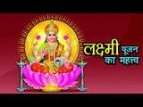 लक्ष्मी पूजन का महत्त्व | Significance Of Lakshmi Puja In Diwali | Diwali 2017 Laxmi Puja Importance