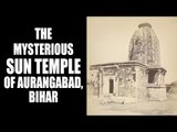 The mysterious Sun temple of Aurangabad, Bihar  | Mysterious Places In India | Artha