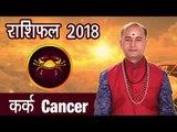कर्क राशिफल 2018 | Cancer Horoscope 2018 | कर्क राशि का भाग्य |Astrological Predictions 2018 | अर्था