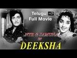 TELUGU OLD Movies Deeksha 1974 | NTR | Jaggaiah | Jamuna | Anjali Devi | Old Telugu Movies