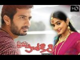Prema Pokiri Telugu Full Movie | Ramesh ,Priya mani | Latest Telugu Movie