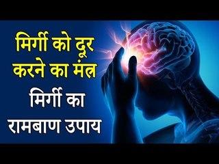 मिर्गी का रामबाण उपाय - मिर्गी को दूर करने का मंत्र | Mantra to cure Epilepsy | Artha | Amazing Fact