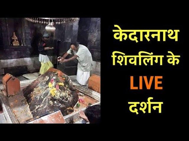 LIVE : केदारनाथ शिवलिंग के दर्शन | Kedarnath Jyotirling Ke Darshan | Artha
