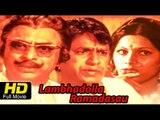 Lambhadolla Ramadasau Telugu Full Movie | Chalam, Pandharibai, Rojaramani