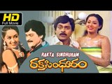 Rakta Sindhuram Telugu Full Movie |  Chiranjeevi, Radha