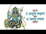 राहु के 3 अशुभ लक्षण और 6 सरल उपाय जानिए   Artha