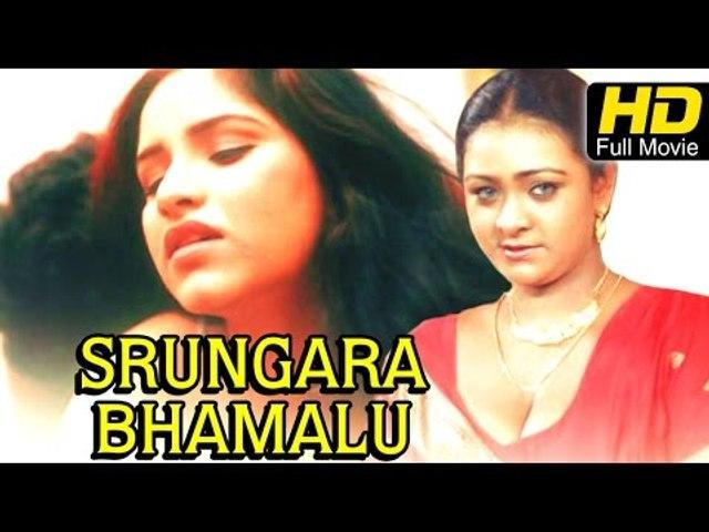 Srungara Bhamalu | Full Telugu Hot Movie | Online Hot Movie