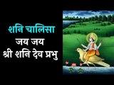 Shani Chalisa  | Jai Jai Shri Shani Dev Prabhu   | Artha