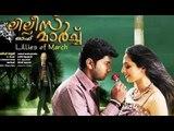 Lillies of March Full Malayalam Movie   Romantic Drama   Rahman, Abhimanyu   Latest Upload 2016