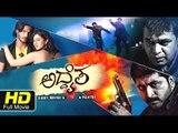 Advaitha Kannada Full Movie  | Action Drama | | Ajay Rao, Harshika Poonacha | New Upload 2016