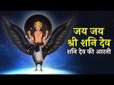 जय जय श्री शनि देव - शनि देव की आरती | Artha