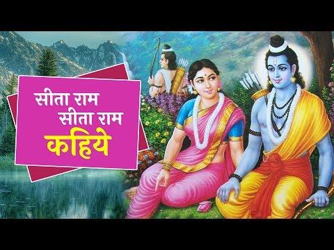 सीता राम सीता राम कहिये | भज ले रे मन सीताराम | Beautiful Ram-Sita Bhajan with full lyrics Thumbnail