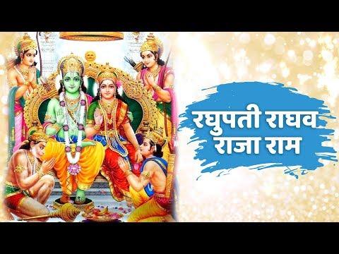 रघुपती राघव राजा राम | Shri Ram Bhajan | Lord Rama Prayer | Bhajan With Lyrics | Artha Thumbnail