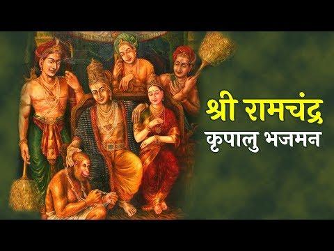 श्री राम चंद्र कृपालु भजमन | Shri Ramchandra Kripalu Bhajman | Ram Bhajan with Lyrics | Artha Thumbnail