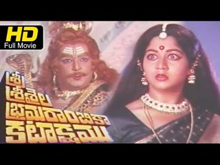 Sri Saila Bhramarambika Kataksham | Full Telugu HD Movie | #Devotional | Narasimha Raju | New Upload