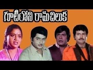 Gutiloni Ramachilaka Telugu Full Movie | Telugu Movies | Murlai Mohan | Saritha