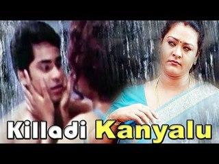 KilladiKanyalu TELUGU Full Movie | New Telugu Movies | Rinku Ghosh | Rupika