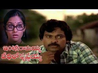 Intlo Ramayya Veedilo Krishnayya Telugu Movie | Chiranjeevi | Madhavi