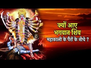 Mahakali महाकाली | Why did Kali Step on Shiva's Chest ? Artha | Jai Maa Kali | Mahakali Navaratri