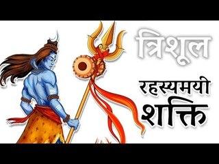 त्रिशूल की रहस्यमयी शक्ति | Mysterious Shiva Trishul's Amazing Power|artha