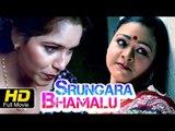 Srungara Bhamalu Telugu Full HD Movie | #Hot Romantic | Shakeela, Reshma | New Telugu Upload