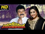 Kondaveeti Donga Full Length Telugu HD Movie | #Action | Chiranjeevi | Latest Telugu Action Movies