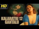 Kalaratri 12 Gantalu | Telugu Full HD Movie | #Thriller | Jaya Madhuri | New Telugu Upload