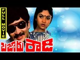 Bazaru Rowdy Telugu Movie | Mahesh Babu | Gautami | Telugu Movies 2016 Full Length Movies Latest HD