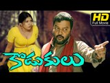Kodukulu Telugu Full HD Movie | #FamilyDrama | Brahmanandam, Sai Kumar | Latest Telugu Upload