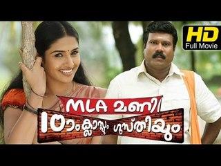 MLA Mani Patham Classum Gusthiyum | Full Malayalam Movie HD | #ActionMovies | Kalabhavan Mani