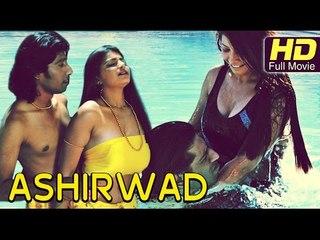 Ashirwad Full Kannada Movie HD | #RomanticMovies | Surya Mohan, Disha | Super Hit Kannada Movies