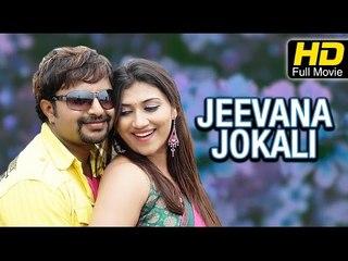 Jeevana Jokali Full Kannada Movie HD | #RomanticMovies | Naveen Krishna, Neethu | New Kannada Upload